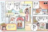 Chính phủ Nhật phát hành truyện tranh nhằm đối phó với sự tấn công bằng tên lửa của Triều Tiên