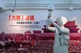 Sắp đến ngày kỷ niệm sự kiện Lục Tứ, Bắc Kinh đang nôn nóng?