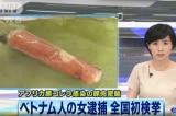 nữ sinh mang nem chua vào nhật bản, dịch tả lợn châu Phi