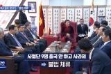 3/9 người 'đi nhờ' chuyên cơ bỏ trốn ở Hàn Quốc đã về nước