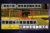 Cảnh sát Hồng Kông tông xe khiến 1 nam sinh tử vong ngày 19/11