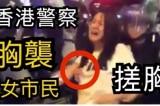 67 người biểu tình bị cảnh sát Hồng Kông xâm hại tình dục