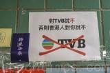 Do bị tẩy chay, Đài TVB Hồng Kông phải sa thải gần 1.000 nhân viên
