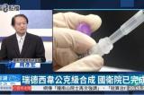 """Viện Y tế Đài Loan hoàn thành tổng hợp thuốc Remdesivir ở """"cấp độ gram"""""""
