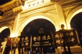 Đài Loan cảnh báo người dân không nên đi tới Hồng Kông, Mau Cao, Trung Quốc