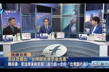 Đài Loan trục xuất hai phóng viên Trung Quốc do vi phạm quy định địa phương