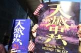 Khúc dạo đầu thay triều đổi đại ở Trung Quốc đã vang lên